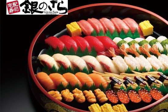 お寿司×アイス??【画像3】