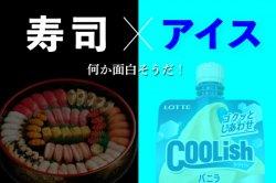極 抹茶アイスクリーム お寿司×アイス??