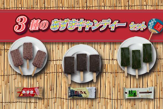 3種のあずきキャンディー(12個セット)+ご当地アイスセット【画像2】