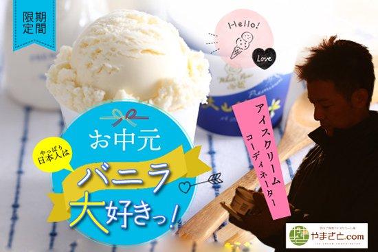 アイスクリームコーディネーターがセレクトした「スペシャルバニラセット」