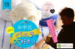 読み物 アイスクリームコーディネーターがセレクトした「スペシャルバニラセット」