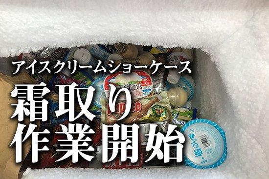 冷凍庫(アイスショーケース)の霜取り方法!