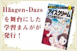読み物 ハーゲンダッツを舞台にした「学習まんが」発行!絶対面白い。
