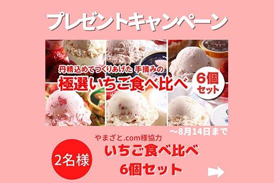 インスタでいちごアイスセットのキャンペーン実施中!@ichigo_master【画像2】