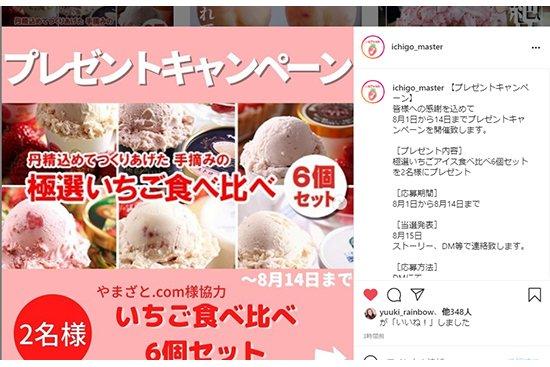 インスタでいちごアイスセットのキャンペーン実施中!@ichigo_master【画像8】