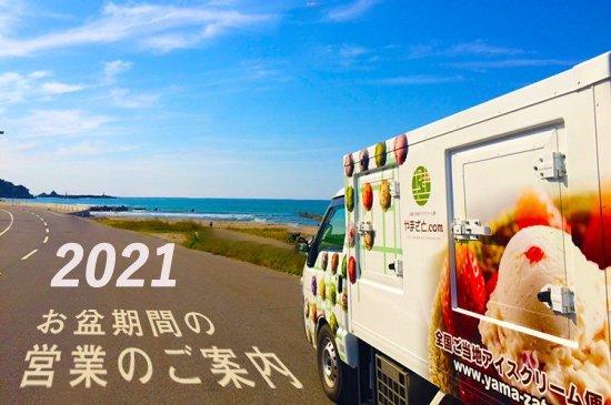 【2021年8月】お盆の営業日程のお知らせ