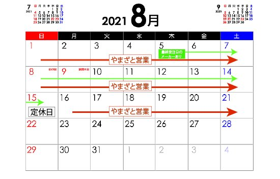 【2021年8月】お盆の営業日程のお知らせ【画像2】