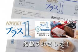 読み物 丹波篠山食品の黒豆キャンディーがNIKKEIプラス1に掲載されました!