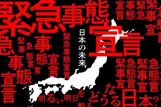 兵庫県は8月20日より「緊急事態宣言」が発令されます