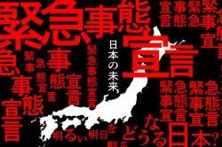 読み物 兵庫県は8月20日より「緊急事態宣言」が発令されます