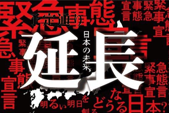 兵庫県は9月30日まで「緊急事態宣言」が延長されます