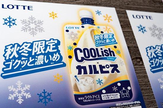 秋・冬用のクーリッシュアイスは自販機対応【画像2】