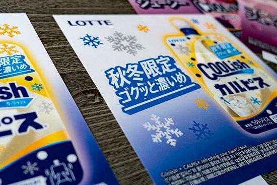 秋・冬用のクーリッシュアイスは自販機対応【画像4】