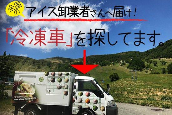 アイス卸業者さんへ届け! アイス配送用の冷凍車を探しています。