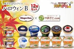 5,000円台(アイスプラスセット) 焼きかぼちゃアイス ハロウィン ご当地アイスBセット(12個)