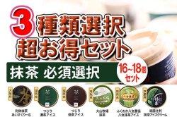 特別なセット(ギフト最適) 超豪華!3種類選択セット(C.抹茶必須)