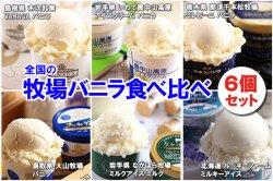 読み物 全国の牧場 バニラアイスクリーム セット (6個セット)