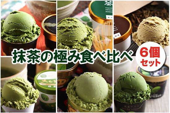 極 抹茶アイスクリーム セット (6個セット)