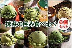 読み物 極 抹茶アイスクリーム セット (6個セット)