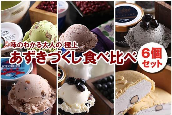 極上 あずきアイスクリーム セット (6個セット)