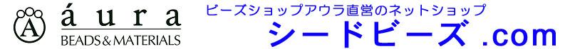 シードビーズ.com ビーズショップアウラの直営ネットショップ「シードビーズドットコム」