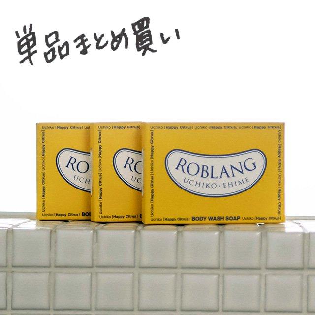【単品まとめ買い】ロブラングソープ JBR