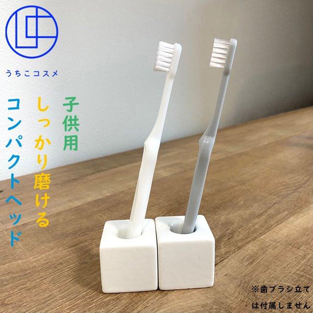 【まとめ買い】こども用 歯ブラシ 10本セット 2色アソート