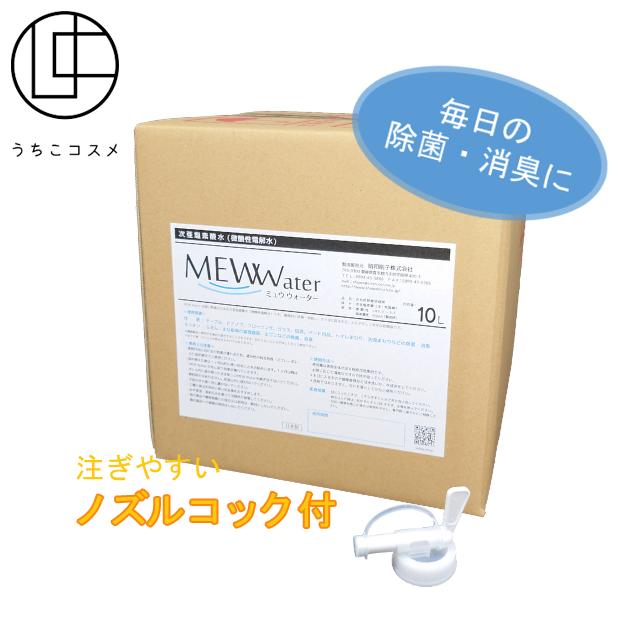 【除菌】【消臭】【次亜塩素酸水】微酸性電解水 ミュウウォーター 10L コック付き