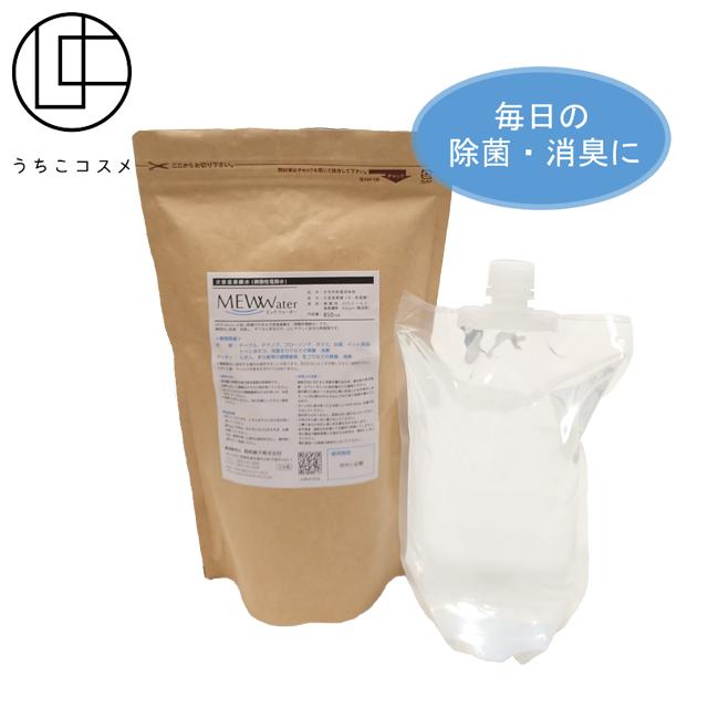 【除菌】【消臭】【次亜塩素酸水】微酸性電解水 ミュウウォーター 850ml 家庭用