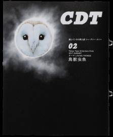CDT02 鳥獣虫魚