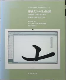 印刷文字の生成技術—書体設計・字游工房の場合