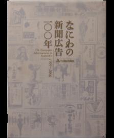 なにわの新聞広告100年