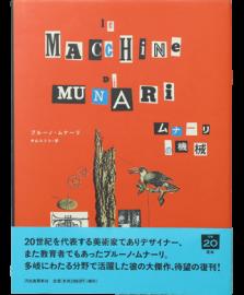 ムナーリの機械