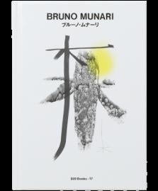 世界のグラフィックデザイン 17 ブルーノ・ムナーリ ggg Books