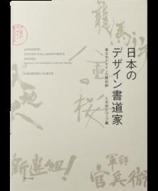 日本のデザイン書道家