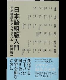 【再入荷】日本語組版入門
