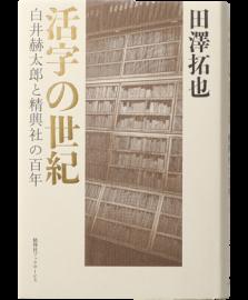 【再入荷】活字の世紀
