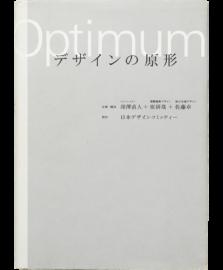 【再入荷】OPTIMUM デザインの原形
