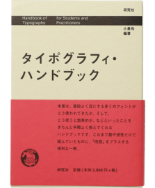 【再入荷】タイポグラフィ・ハンドブック