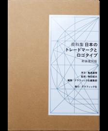 資料集 日本のトレードマークとロゴタイプ 新装復刻版