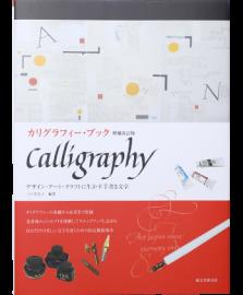 カリグラフィー・ブック 増補改訂版