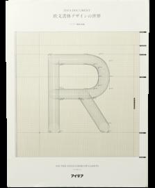 【再入荷】欧文書体デザインの世界