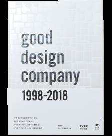 【再入荷】good design company 1998-2018