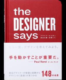 【再入荷】the DESIGNER says