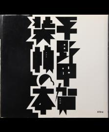 【再入荷】平野甲賀 装幀の本