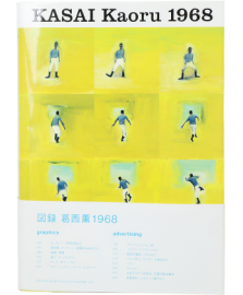 【再入荷】KASAI Kaoru 1968ー図録 葛西薫1968