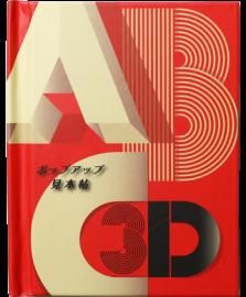 【再入荷】ABC3D ポップアップ見本帖