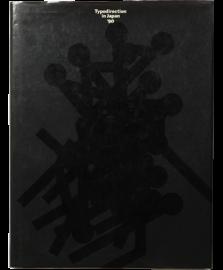 年鑑日本のタイポディレクション '90
