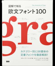 【再入荷】図解で知る欧文フォント100