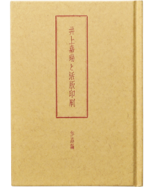 井上嘉瑞と活版印刷 作品編